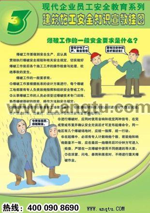 食品安全宣传标语 工程安全标语施工安全标语 工地安全标语 施工现