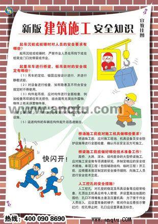 杭州润美广告最新供应安全条幅标语塔吊安全标语建筑