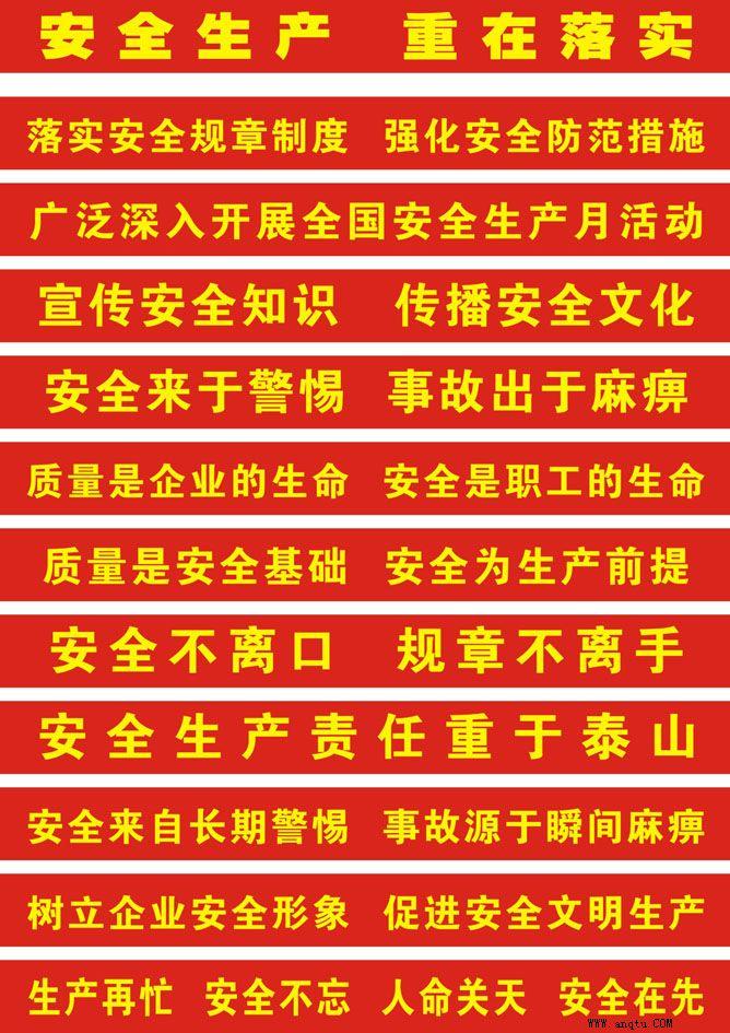 安全生产黑板海报展示_海报大全