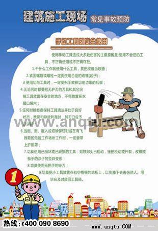 电力安全宣传标语|驾校安全标语|煤矿安全标语大全