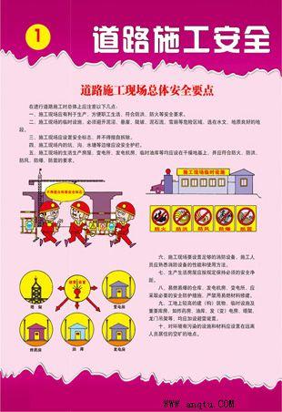 建筑工地安全宣传标语图图片 建筑工地安全标语,建筑工地安