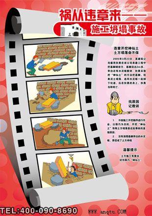 车间安全质量标语 建筑工地安全宣传标语 学校安全口号