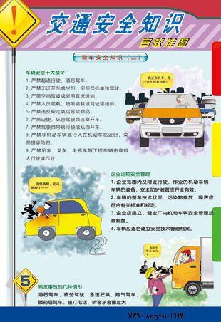 杭州润美广告有限公司 供应信息 安全生产标语 建筑工地安全标语 交通
