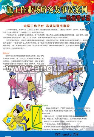 作业挂图讲述了违章作业所造成的 中毒伤亡事故,施工高处作业安全