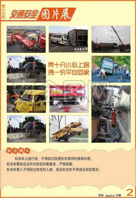 交通安全教育图片