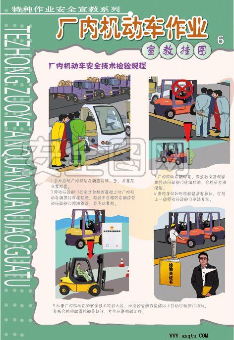机动车作业安全