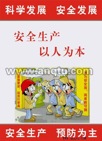 安全生产宣传标语牌12