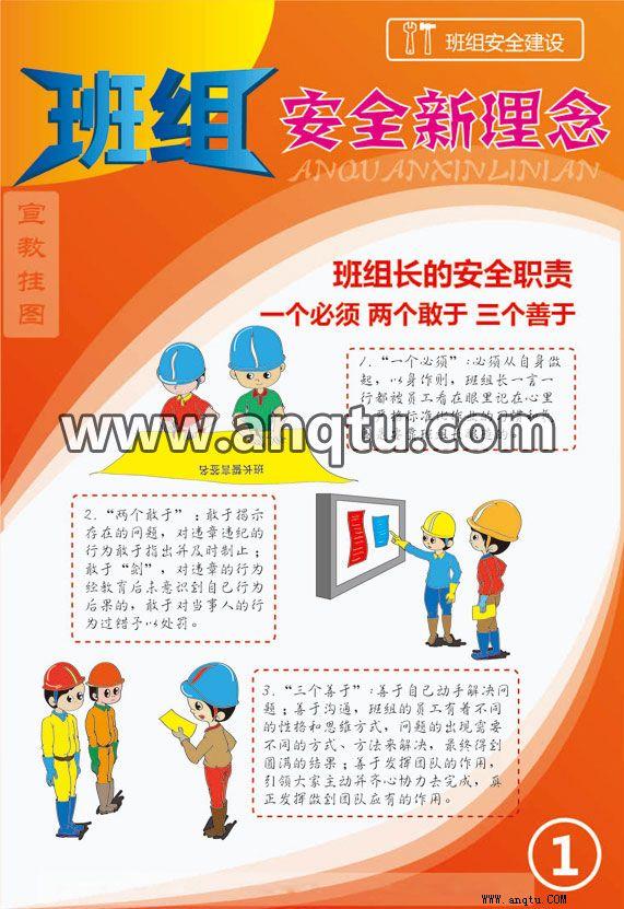 班组安全新理念宣传画 班组安全教育的方法
