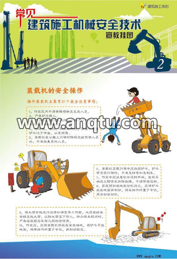 施工机械安全技术常识