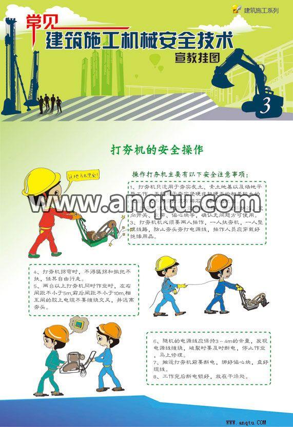 建筑施工安全