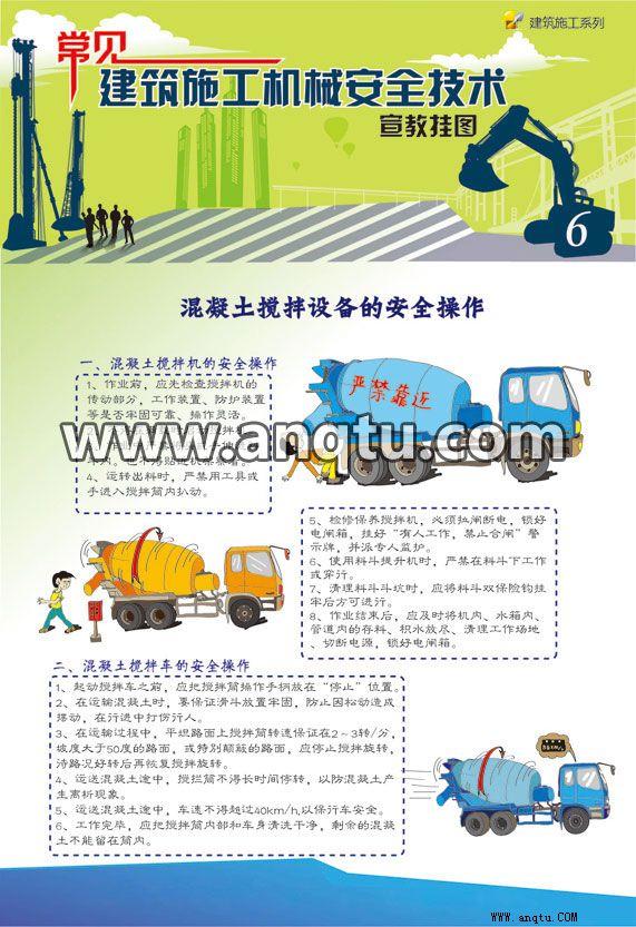 建筑施工机械安全技术常识