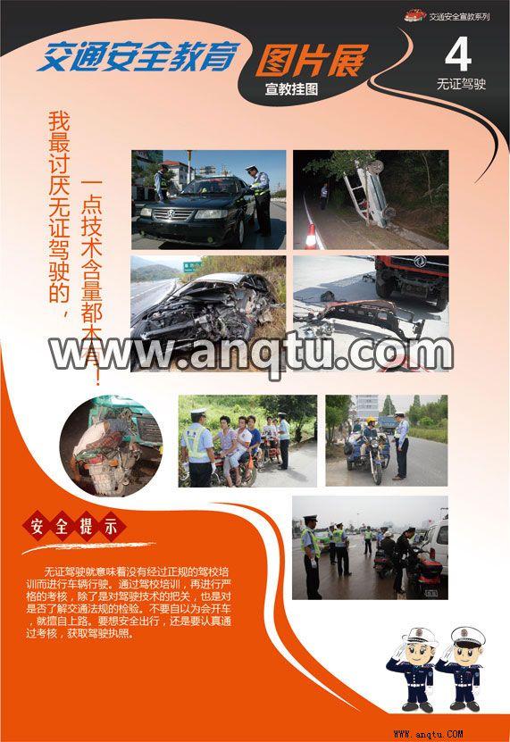 交通安全教育图片展