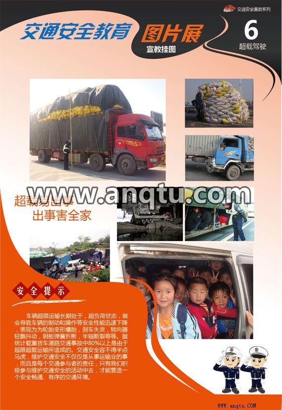 交通安全教育