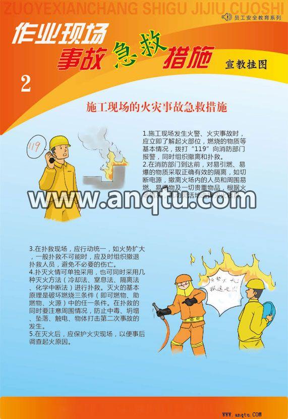 施工现场的火灾事故急救措施