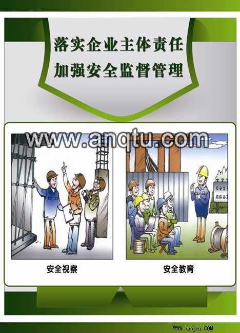 2013安全生产月征文_2013年安全生产月活动海报 安全生产挂图 车间安全生产 安全生产 ...