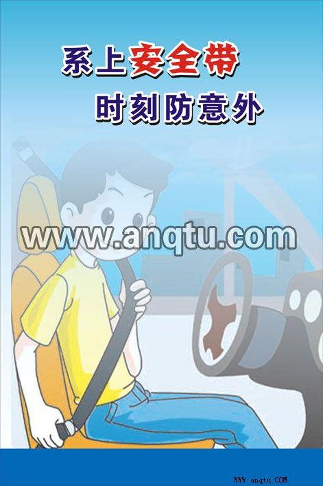 【交通安全标语漫画挂图